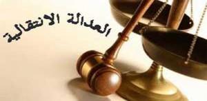 large_news_La-justice-transitionnelle
