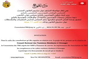 conseil_des-tunisiens_a_l_etranger_audition